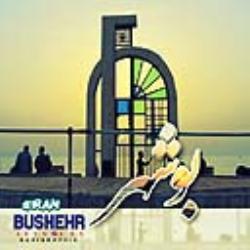 پوستر لایه باز بوشهر