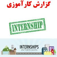 گزارش كارآموزی در نمایندگی مجاز ایران خودرو