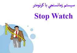 جزوه سیستم زمانسنجی با کرنومتر Stop Watch