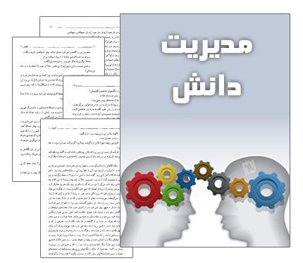 دانلود تحقیق مدیریت دانش و مدل های مختلف آن