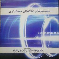 خلاصه فصل چهارم سیستم های اطلاعاتی حسابداری تالیف دکتر دستگیر و دکتر سعیدی با عنوان ابزارهای سیستم