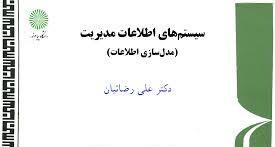 پاورپوینت کتاب سیستمهای اطلاعات مدیریت (مدلسازی اطلاعات) تالیف دکتر علی رضائیان