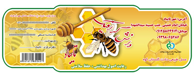 طرح لایه باز برچسب عسل طبیعی psd