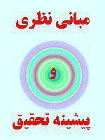 ادبیات نظری و پیشینه پژوهشی فساد اداری (فصل دوم)