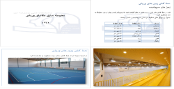 دانلود فایل پاورپوینت محوطه سازی مکانهای ورزشی