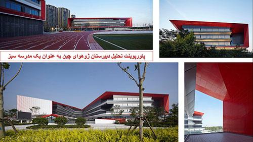 پاورپوینت تحلیل و بررسی دبیرستان ژوهوای چین به عنوان یک اثر معماری سبز
